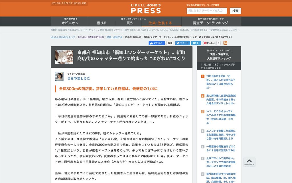 LIFULL HOME'S PRESSのWEB記事