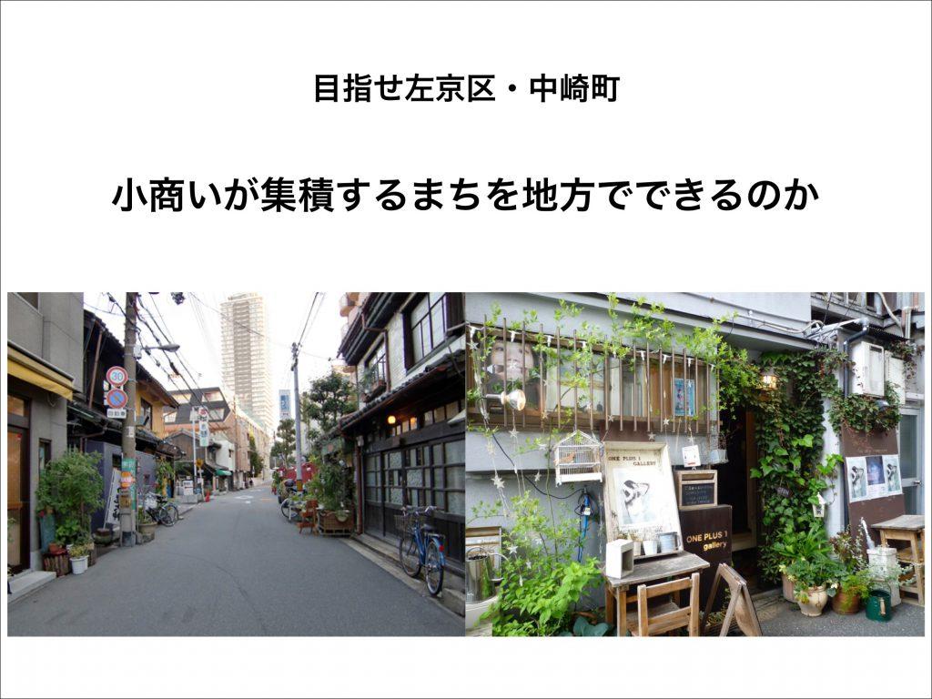 福知山ワンダーマーケットが目指す「小商いが集積するまち」